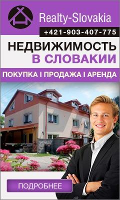 Получение ипотечного кредита в Словакии